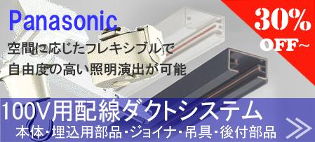 100V用配線ダクトシステム,DH0212