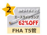 DNライティング FHA T5管 エースラインランプ エコラインランプ
