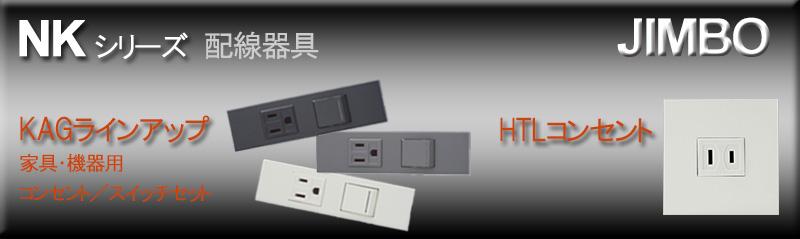 JIMBO NKシリーズ配線器具 コンセントセット スイッチセット