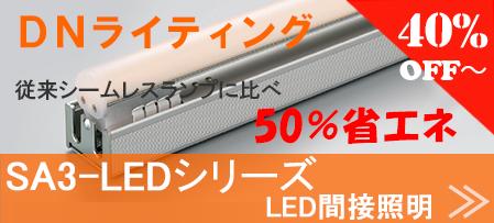 SA3-LED