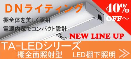 TA-LED