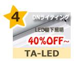 DNライティング TA-LED LED棚下照明