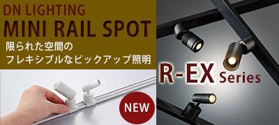 R-EX ミニレールスポット