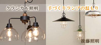 和モダン照明,クラシカル照明,ペンダントライト,後藤照明