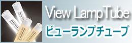 View LampTube(ビューランプチューブ)