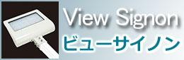 View Signon(ビューサイノン)