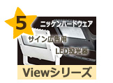 ニッケンハードウェア Viewシリーズ ビューシリーズ
