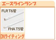 DNライティング エースライン FLR T6管 FHA T5管