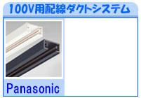 DH0212,100V用配線ダクトシステム,配線ダクト本体,フィードインキャップ,エンドキャップ,ジョイナ,パイプ吊りハンガー,コンセントプラグ,吊りフック,ポスタークリップ,ダクトカバー