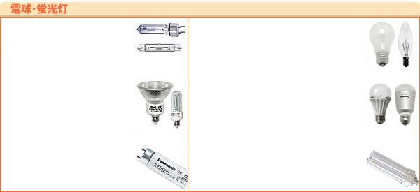 電球 蛍光灯 パナソニック 水銀灯高圧 ナトリウムランプ セラメタプレミアS 岩崎 フィリップス 東芝