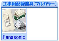 AC100V,工事用配線器具,フルカラーコンセント,フルカラースイッチ,フルカラープレート,ライトコントロール,フロアコンセント,防水コンセント
