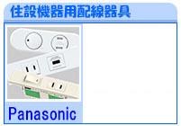 WCF8402CW,住設機器用配線器具,埋込配線器具,Sプレート,家具・住設機器用配線器具,フルカラープレート,フルカラー取付枠,スイッチB,コンセント