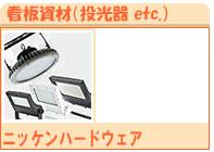 ニッケンハードウェア サイン広告用LED投光器 UN-C2 Viewシリーズ ビューランプ ビューフラッド ビューサイノン ビュートロン