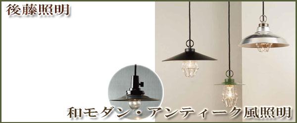 人気和風照明 和モダン レトロ照明 インテリア LED エジソン球 ペンダントライト