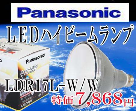 パナソニック(Panasonic)LEDハイビームランプ LDR17L-W/W