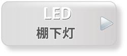 LED棚下灯
