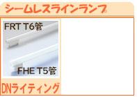 DNライティング シームレスランプ FRT T6管 FHE T5管
