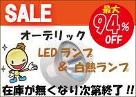 在庫処分 特価商品 オーデリック 白熱ランプ LEDランプ