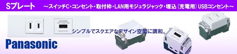 住設機器用配線器具 Sプレート