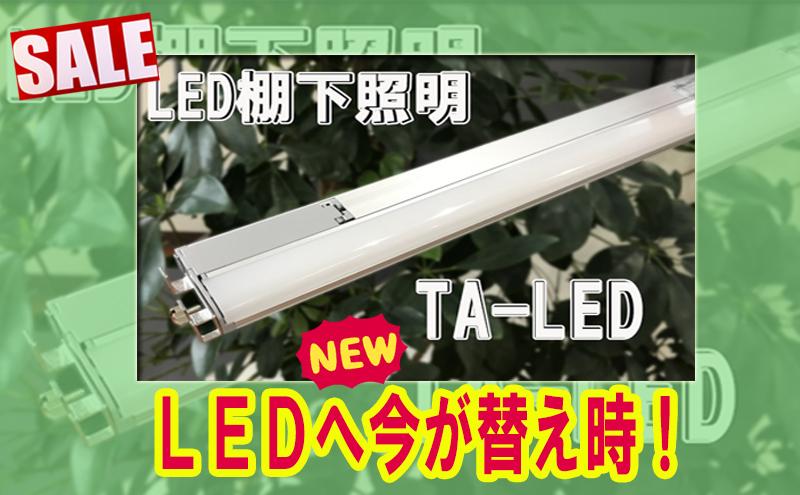 TA-LED 今が替え時